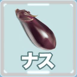 ナス イラスト キュウリとペアな夏野菜 ナスニン効果 日本の人気野菜 Food