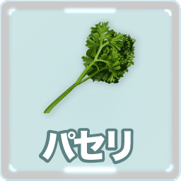 パセリ イラスト 栄養トップクラスな黒子野菜 影の立役者 Food