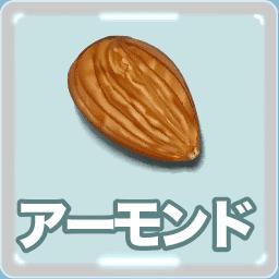 アーモンド イラスト 花言葉 歴史 栄養 食べ方 種類 描き方 イラレマンガ News