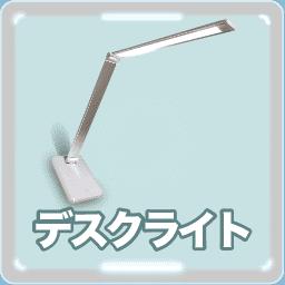デスクライトイラスト 使い方や機能を画像ガイド Ledとledライトも詳しく説明 News000095