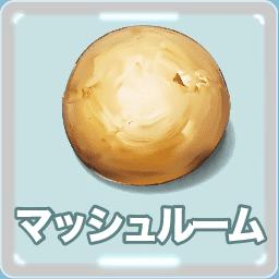 マッシュルーム イラスト キングオブキノコ 選び方 栄養 イラレマンガ Food