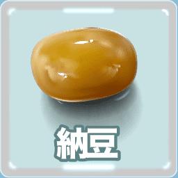 納豆 トッピング診断 いろんな納豆の作り方 納豆菌と歴史 栄養 イラスト描き方