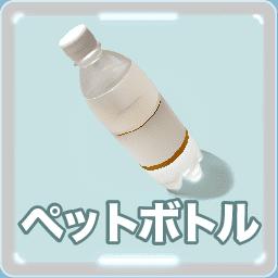 ペットボトル イラスト ウィルキンソン タンサン エクストラ つまり食物繊維 難消化性デキストリン News0000