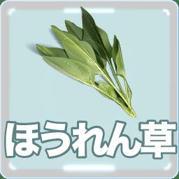 ほうれん草アイコン 栄養 詳細 歴史 美味しいほうれん草の選び方 イラレマンガ