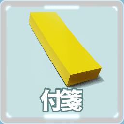 付箋 おすすめ かわいい付箋紙 Windows10のデスクトップアプリ 英語 漢字